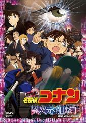 【DVD】劇場版 名探偵コナン 第18弾 異次元の狙撃手 スタンダード・エディション