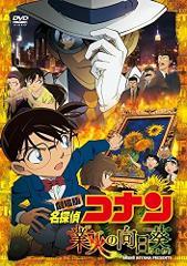 【DVD】劇場版 名探偵コナン 第19弾 業火の向日葵 通常版