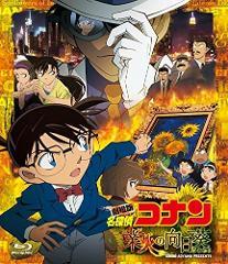 【Blu-ray】劇場版 名探偵コナン 第19弾 業火の向日葵 通常版