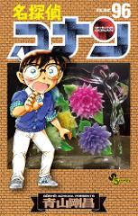 名探偵コナン 96巻の商品サムネイル