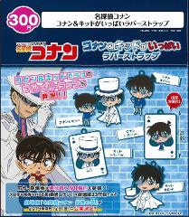 【フルコンプセット】300円カプセル 名探偵コナン コナン&キッドがいっぱいラバーストラップ