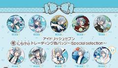 【BOX】アイドリッシュセブン 環だらけのトレーディング缶バッジ -Special selection-