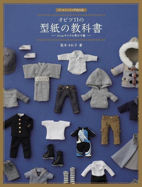 オビツ11の型紙の教科書 11cmサイズの男の子服 ドールソーイングBOOKの商品画像