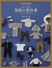 オビツ11の型紙の教科書 11cmサイズの男の子服 ドールソーイングBOOKの商品サムネイル