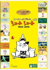 【DVD】ジブリがいっぱい SPECIAL ショートショート 1992-2016の商品サムネイル