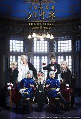 【DVD】ミュージカル 王室教師ハイネ ‐THE MUSICAL II‐の商品サムネイル