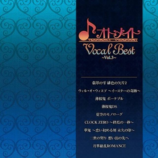 アルバム】オトメイトVocal Best...