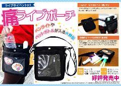 【痛バッグ】痛ライブポーチの商品サムネイル