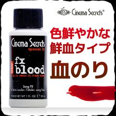 「FX Blood」色鮮やかな鮮血タイプ血のりの商品サムネイル