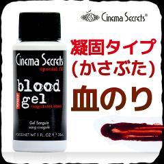 「Blood Gel」凝固タイプ(かさぶた)血のりの商品サムネイル