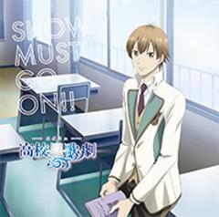 【主題歌】TV スタミュ 第2期 OP「SHOW MUST GO ON!!」/Fourpe 通常盤 (CV.浦島坂田船)の商品サムネイル