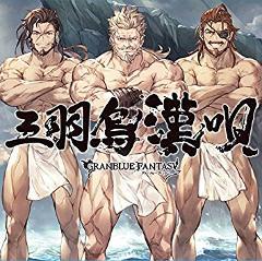 三羽烏漢唄 ~GRANBLUE FANTASY~の商品サムネイル