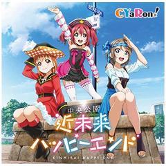 【キャラクターソング】ラブライブ!サンシャイン!! ユニットシングル第2弾 CYaRon!