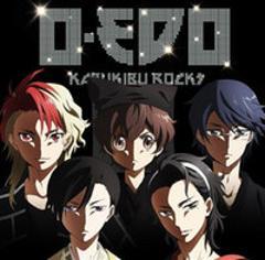【主題歌】TV カブキブ! ED「お江戸-O・EDO-」/カブキブロックス 通常盤の商品サムネイル