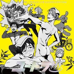 「ユートラ♨」ユーリ!!! on ICE/オリジナルサウンドトラック
