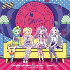 【DVD付き】アイドルタイムプリパラ♪ソングコレクション ~ゆめペコ~DXの商品サムネイル