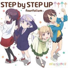 【主題歌】TV NEW GAME!! OP「STEP by STEP UP↑↑↑↑」/fourfoliumの商品サムネイル