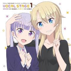 【キャラクターソング】NEW GAME!! キャラクターソングCDシリーズ VOCAL STAGE 1の商品サムネイル