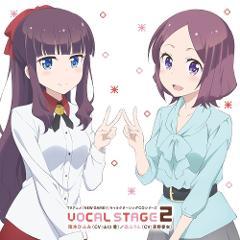 【キャラクターソング】NEW GAME!! キャラクターソングCDシリーズ VOCAL STAGE 2の商品サムネイル