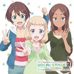【キャラクターソング】NEW GAME!! キャラクターソングCDシリーズ VOCAL STAGE 3の商品サムネイル