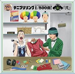 【アルバム】テニスの王子様 テニプリソング1/800曲! -松- 弐