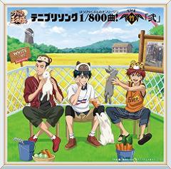 【アルバム】テニスの王子様 テニプリソング1/800曲! -竹- 弐