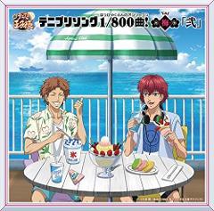 【アルバム】テニスの王子様 テニプリソング1/800曲! -梅- 弐の商品サムネイル