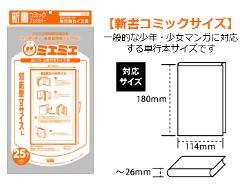 ミエミエブックカバー  新書コミック サイズ(25枚入)の商品サムネイル