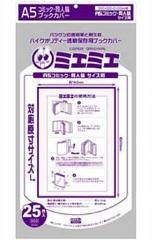 ミエミエブックカバーA5同人誌&コミック サイズ(25枚入)の商品サムネイル