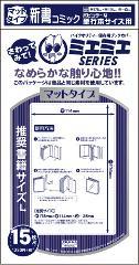 ミエミエブックカバーマットタイプ 新書 コミックサイズ(15枚入)の商品サムネイル