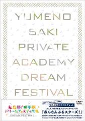 【DVD】イベント あんさんぶるスターズ! 私立夢ノ咲学院ドリームフェスティバル