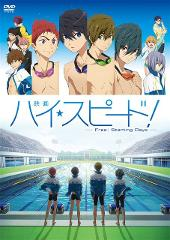 【DVD】映画 ハイ☆スピード! -Free! Starting Days- 通常版の商品サムネイル