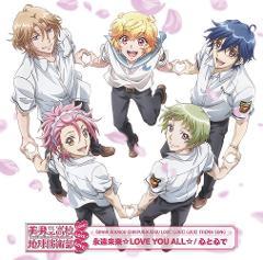【主題歌】OVA 美男高校地球防衛部LOVE!LOVE!LOVE! OP「永遠未来☆LOVE YOU ALL☆」/地球防衛部の商品サムネイル