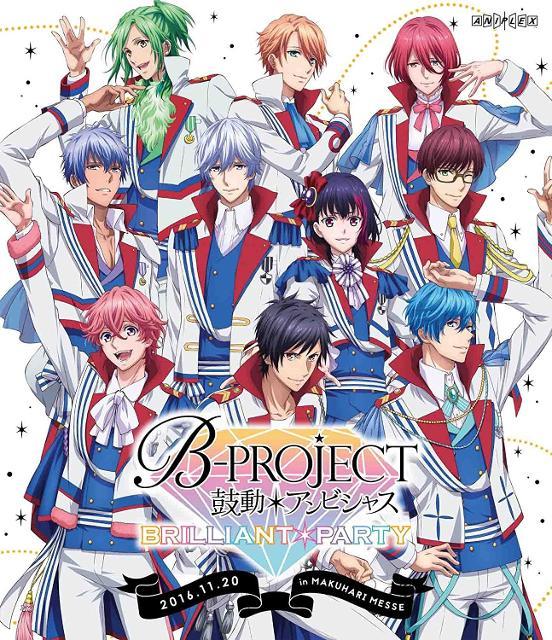 【Blu-ray】B-PROJECT~鼓動*アンビシャス~ BRILLIANT*PARTYの商品画像