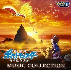 【サウンドトラック】劇場版 ポケットモンスター キミにきめた! ミュージックコレクション